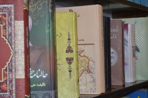 Afghan Library